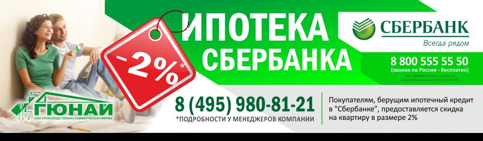 Купить квартиру в Домодедово вмести с ипотекой Сбербанка